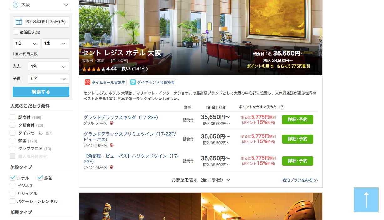 一休.comの国内高級ホテル・宿の一覧