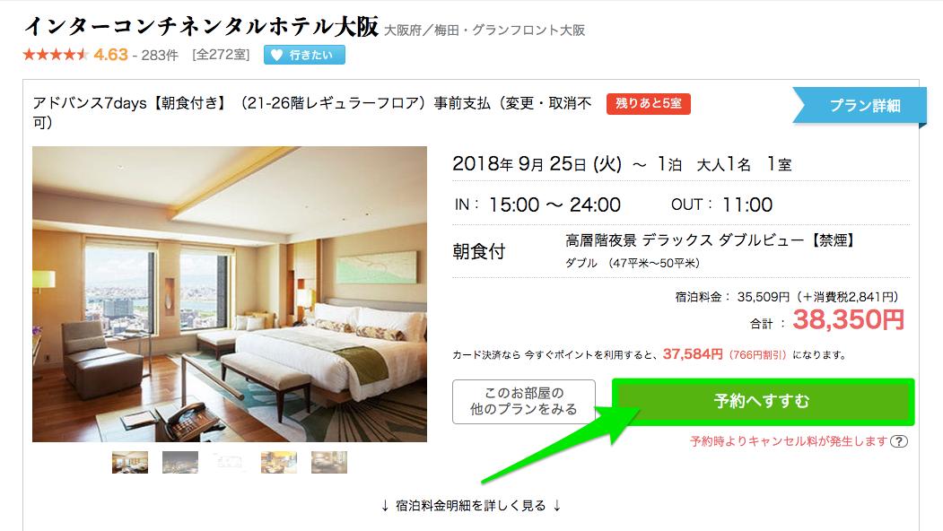 一休.comの国内ホテル予約の手続きへ進む