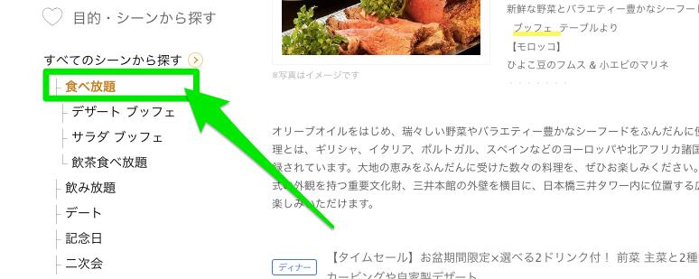 一休.comで食べ放題のレストラン予約