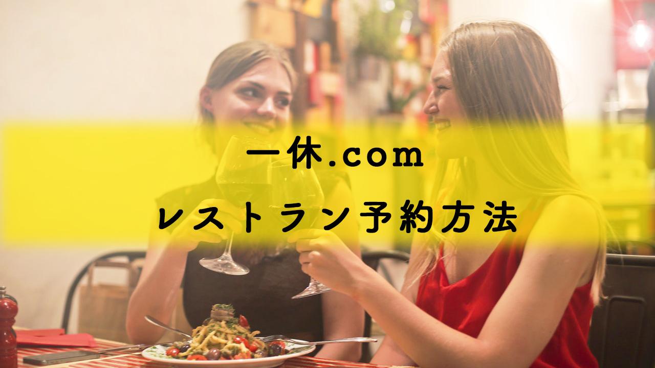 一休.comでレストラン予約する方法