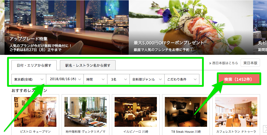 一休.comでレストラン予約をする方法