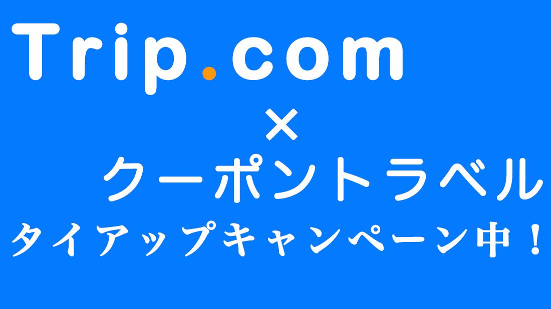 【当サイト限定】Trip.comで使える割引クーポンを配付中