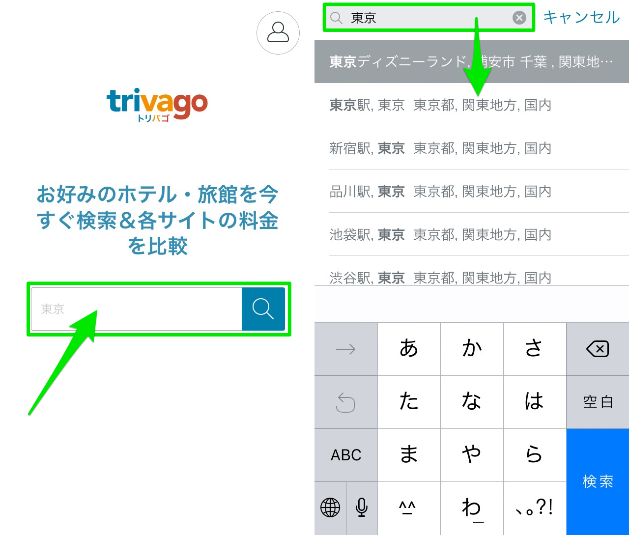 トリバゴ(trivago)アプリでホテル検索・比較する方法