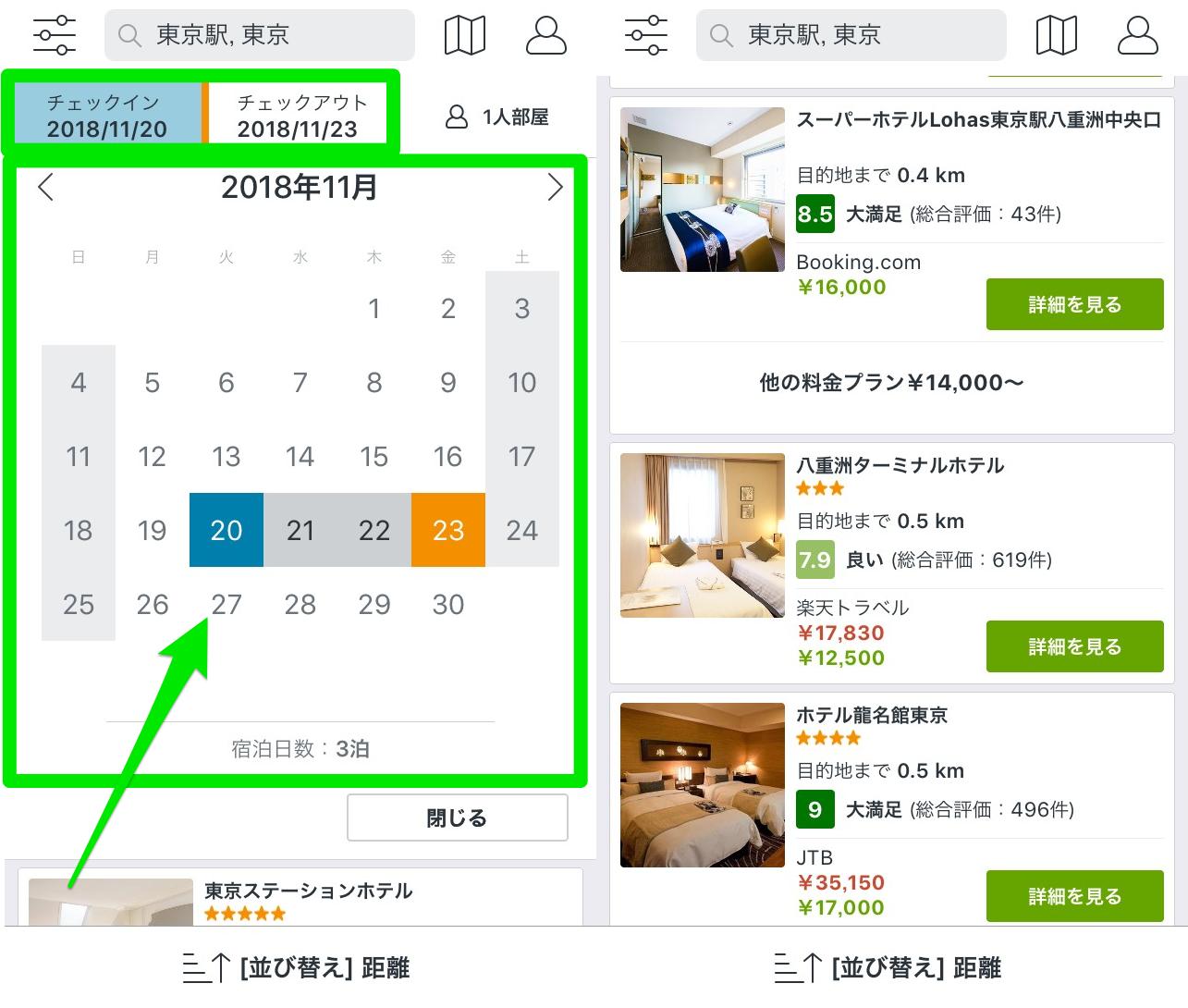 トリバゴ(trivago)アプリでホテルの日程を決める