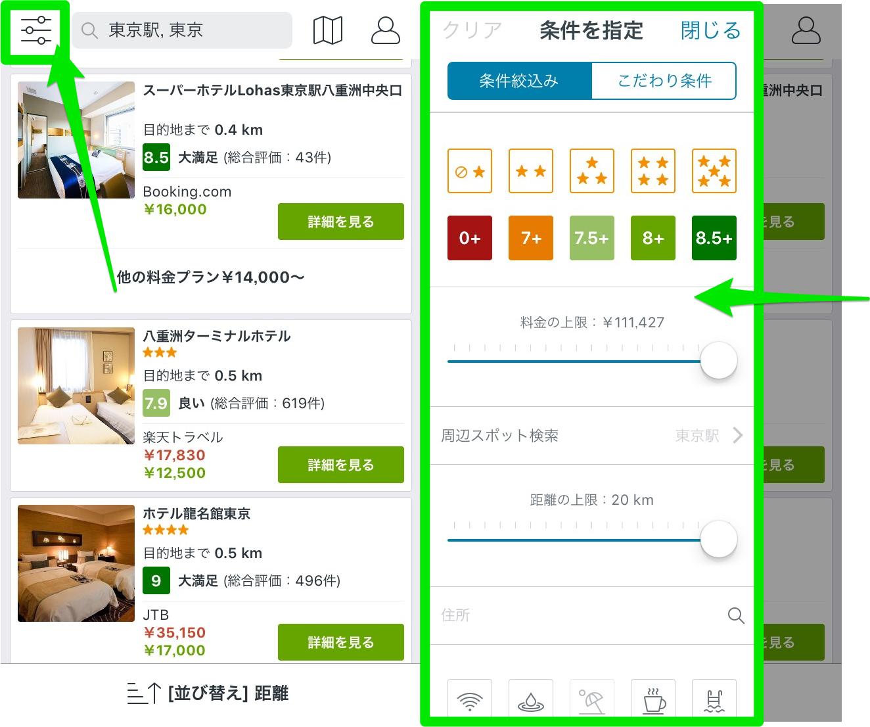 トリバゴ(trivago)アプリでホテル検索で絞り込みする方法