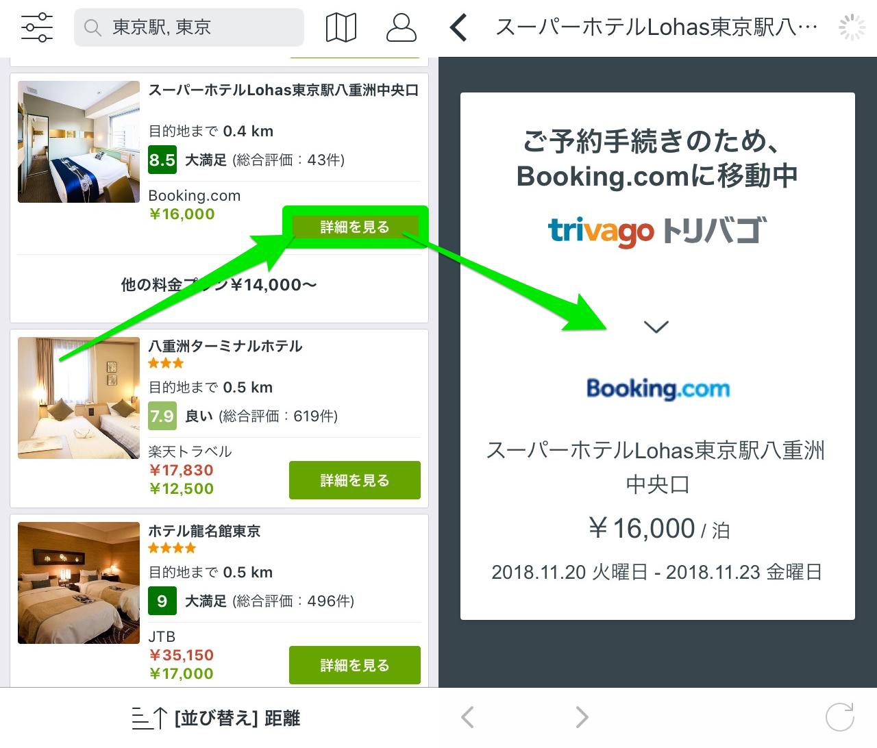 トリバゴ(trivago)アプリでホテルを予約