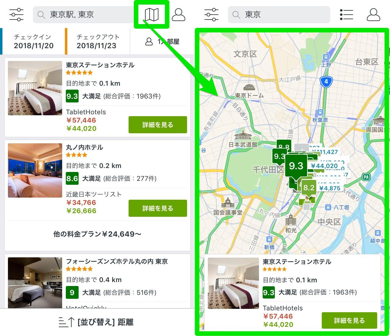 トリバゴ(trivago)アプリでホテル検索でホテルの位置を確認