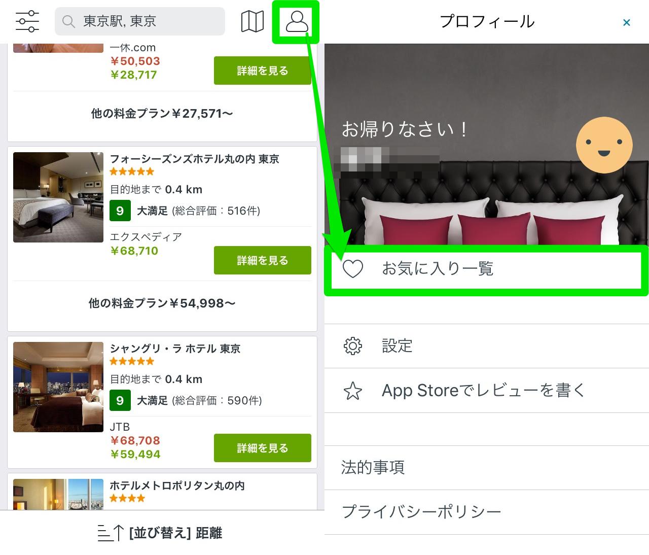トリバゴ(trivago)アプリでお気に入りホテルを確認