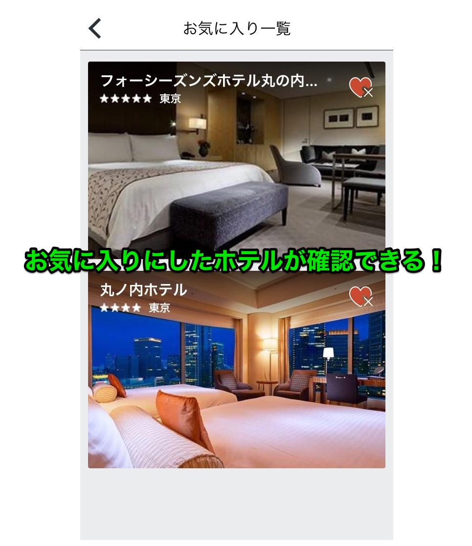 トリバゴ(trivago)アプリでお気に入りホテルの一覧
