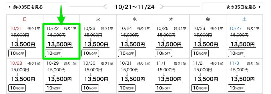 前日割の予約カレンダー