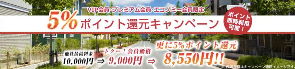トクー!レンタカー予約・ポイント還元キャンペーン