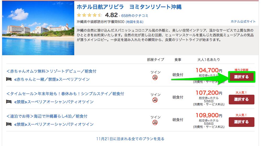 トクー!の国内ツアー(航空券+ホテル)予約でホテルを選択