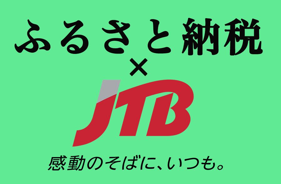 JTBのふるさと納税旅行券