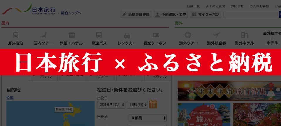 日本旅行のふるさと納税旅行券