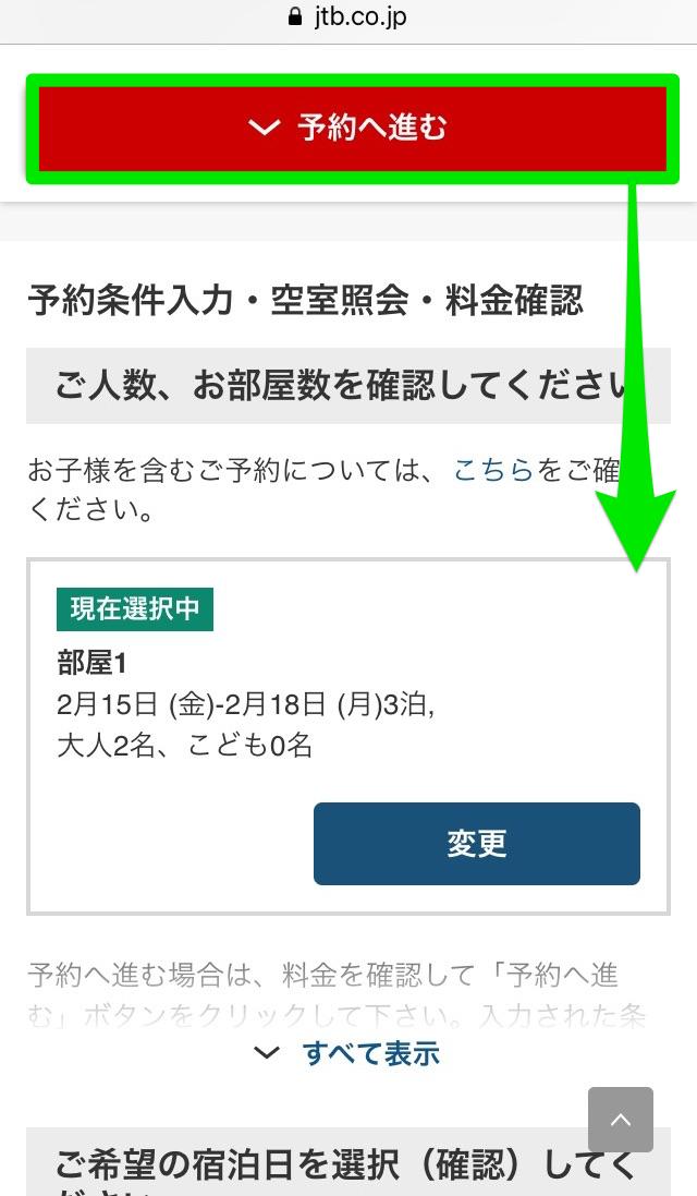 JTB宿泊予約アプリの予約内容を確認