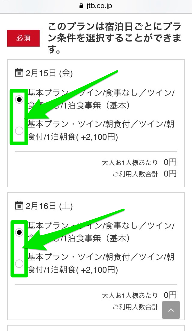 JTB宿泊予約アプリで日にち毎のプランを決定