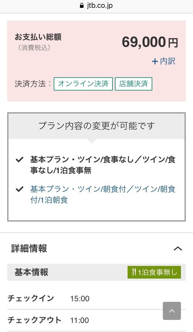 JTB宿泊予約アプリでプラン内容の変更も可能