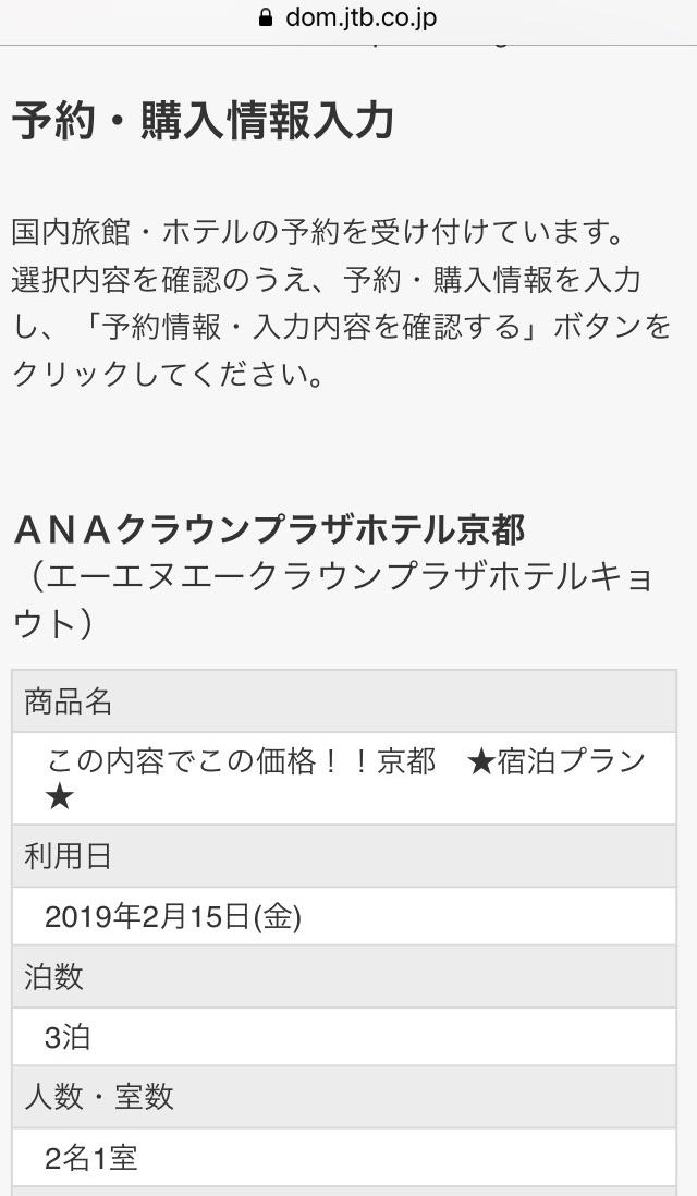 JTB宿泊予約アプリのブラウザサイトで予約内容を確認