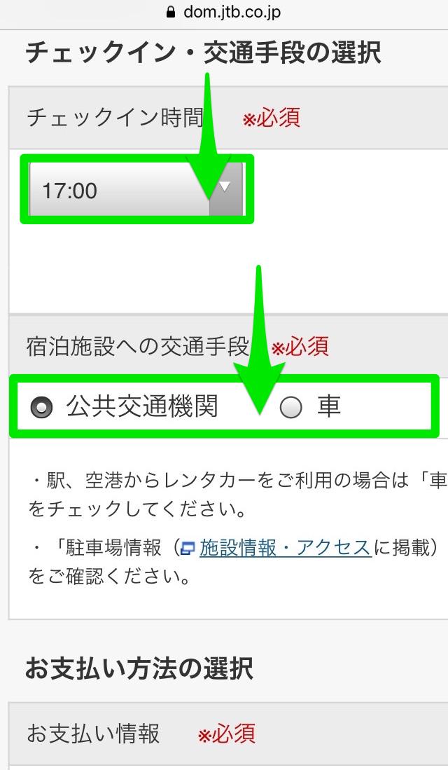 JTB宿泊予約アプリのブラウザサイトでホテルのチェックインを指定