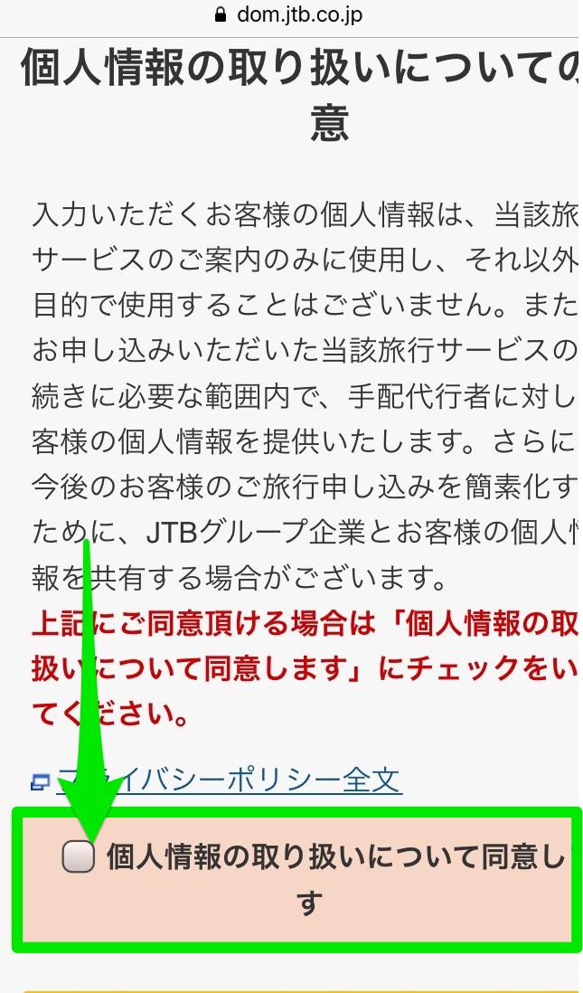 JTB宿泊予約アプリのブラウザサイトで個人情報取り扱いに同意
