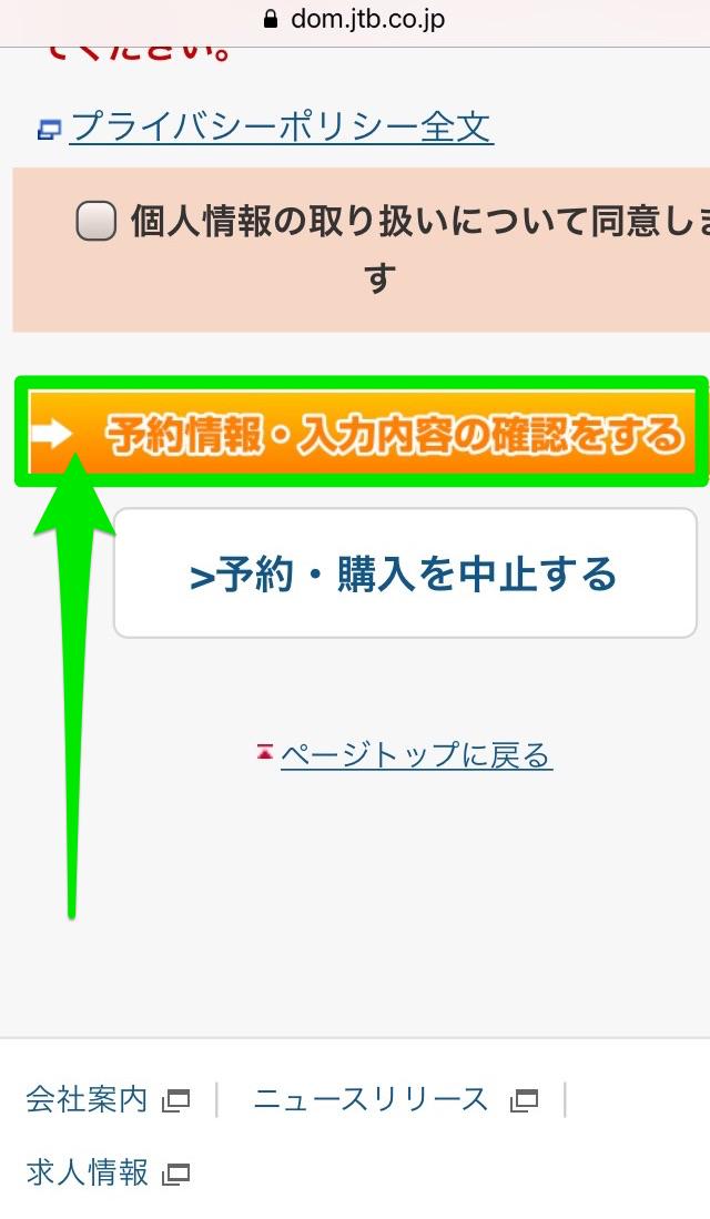 JTB宿泊予約アプリのブラウザサイトで予約内容確認画面へ