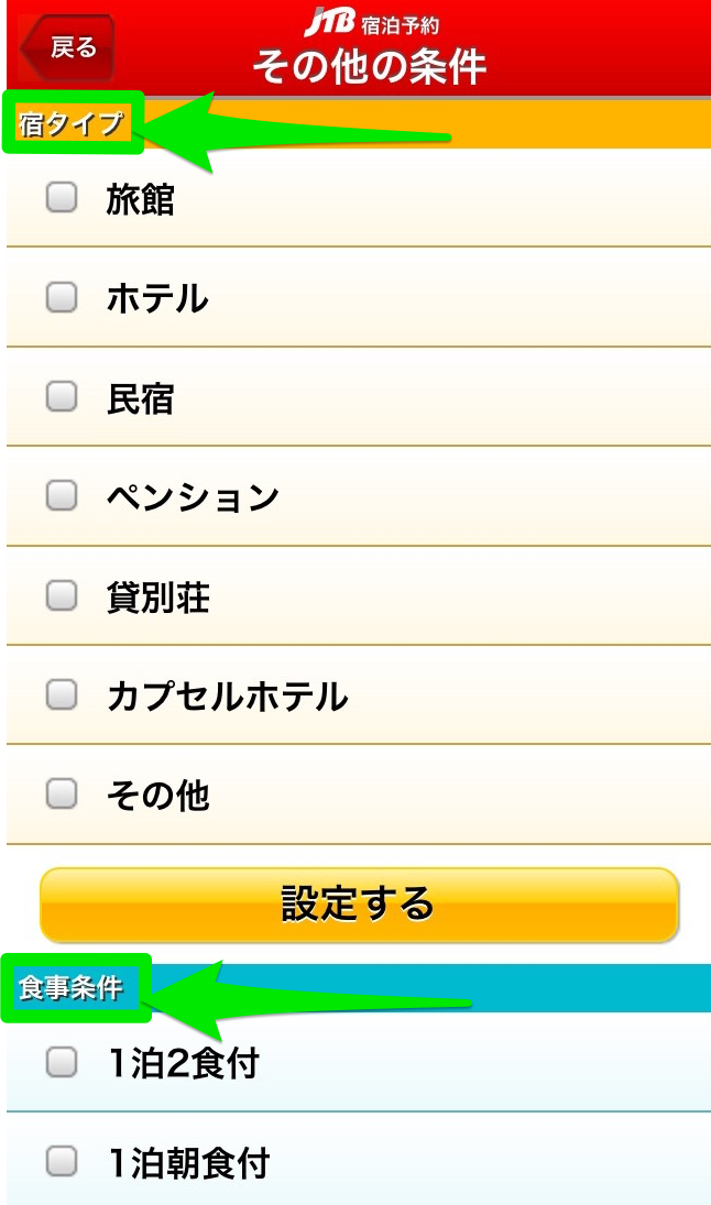 JTB宿泊予約アプリでこだわり検索