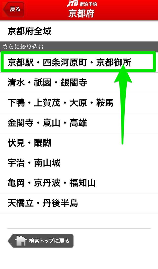 JTB宿泊予約アプリで京都を検索