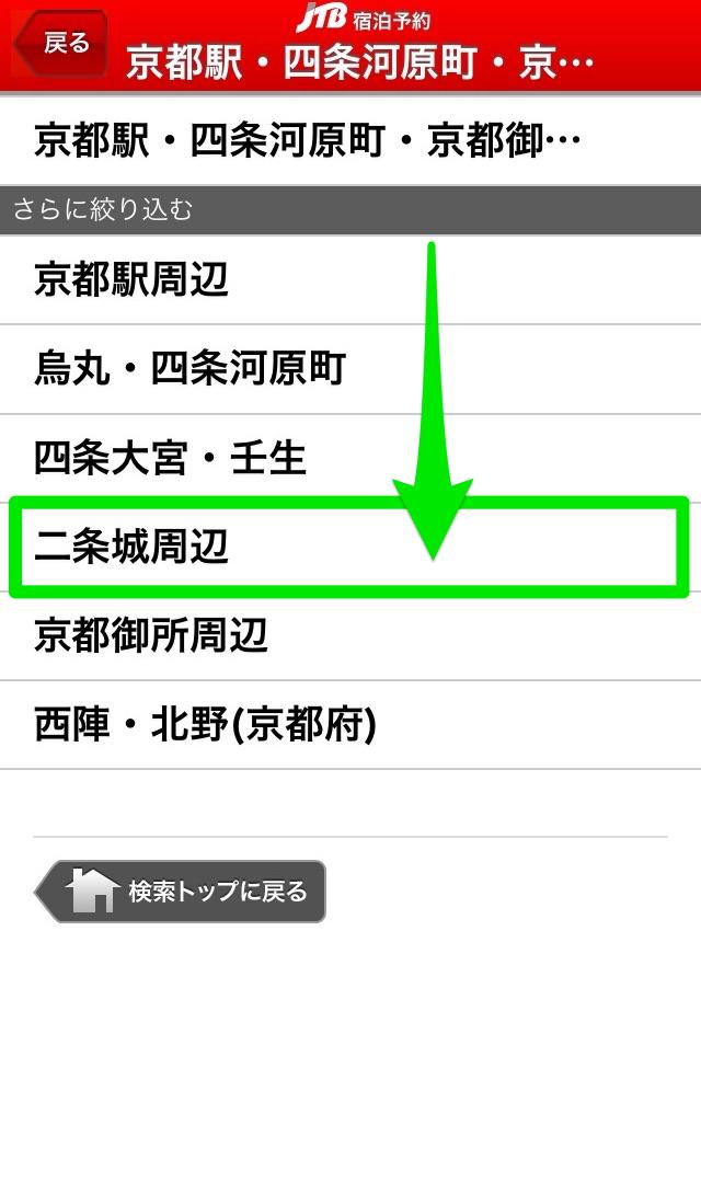 JTB宿泊予約アプリで二条城周辺を検索