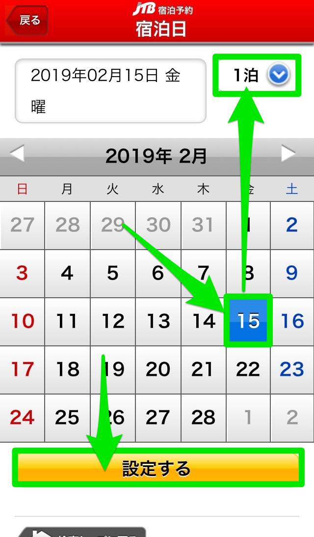 JTB宿泊予約アプリで宿泊日を決定