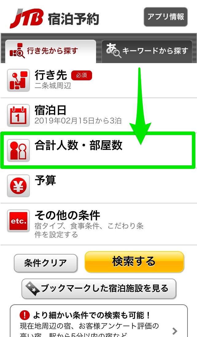JTB宿泊予約アプリで宿泊人数や部屋数を入力