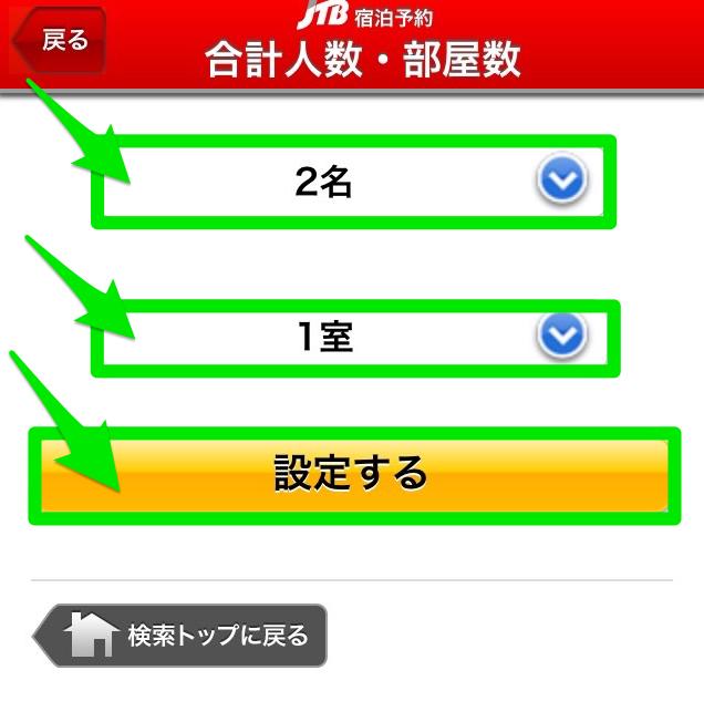 JTB宿泊予約アプリで人数・部屋数を決定