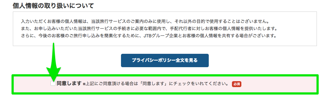 JTBの海外ツアー予約でプライバシーポリシーをチェック