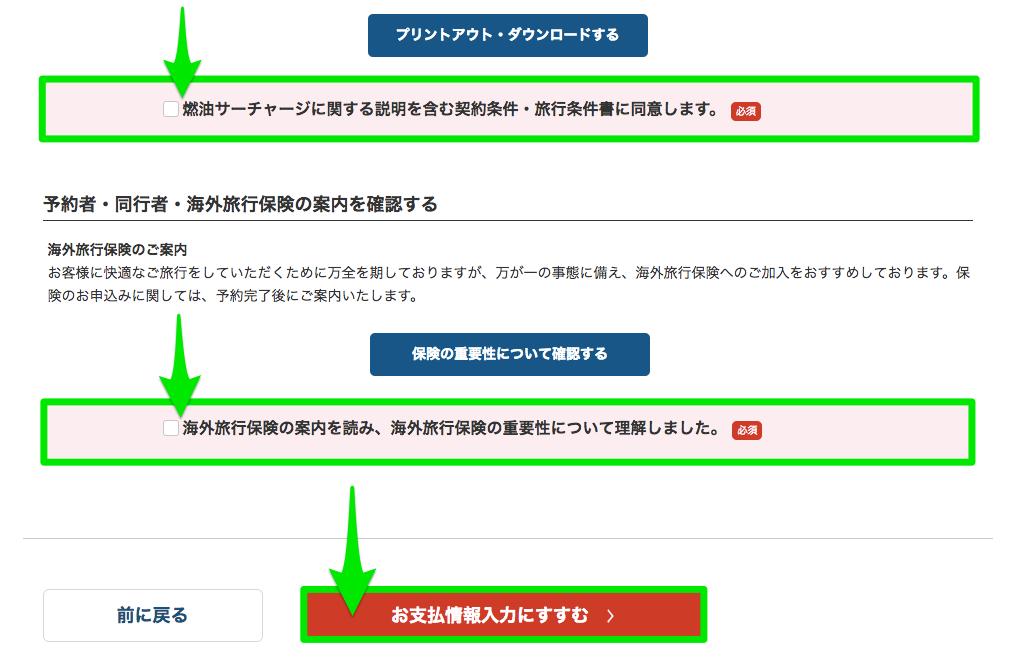 JTBの海外ツアー予約のチェック項目