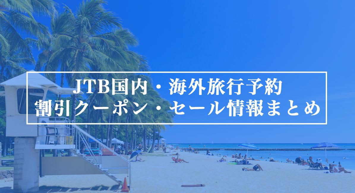 JTBの国内・海外旅行(航空券・ホテル・ツアー)予約で使えるクーポン・セール情報まとめ