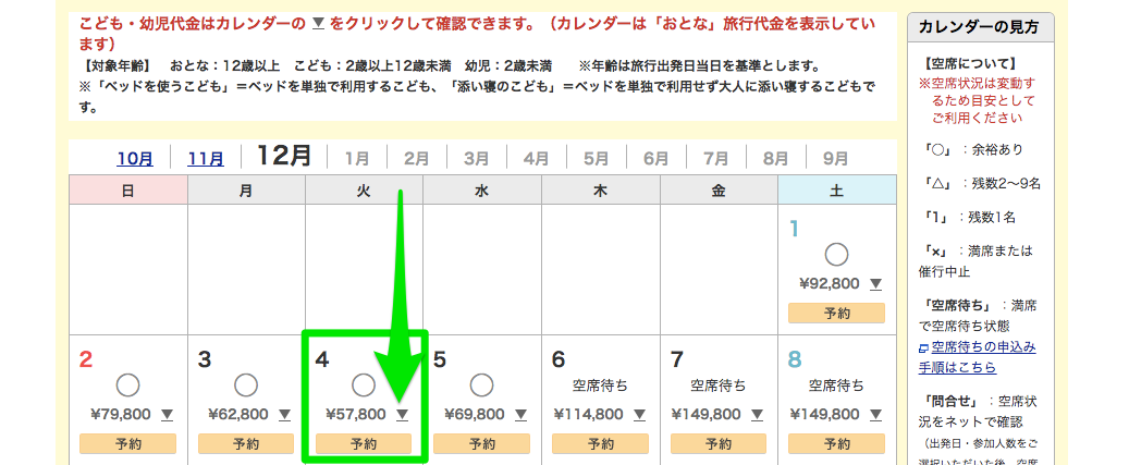 JTBの海外ツアー予約のカレンダー