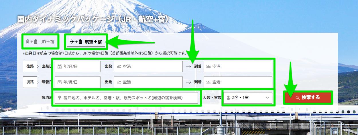 【国内】JTBダイナミックパッケージを予約する方法