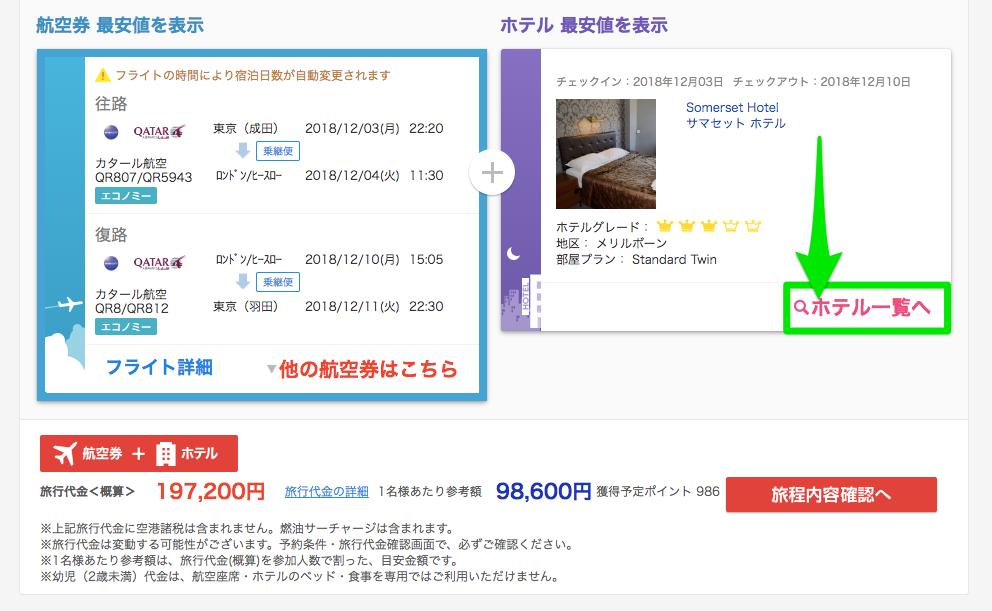 海外JTBダイナミックパッケージのホテル選択