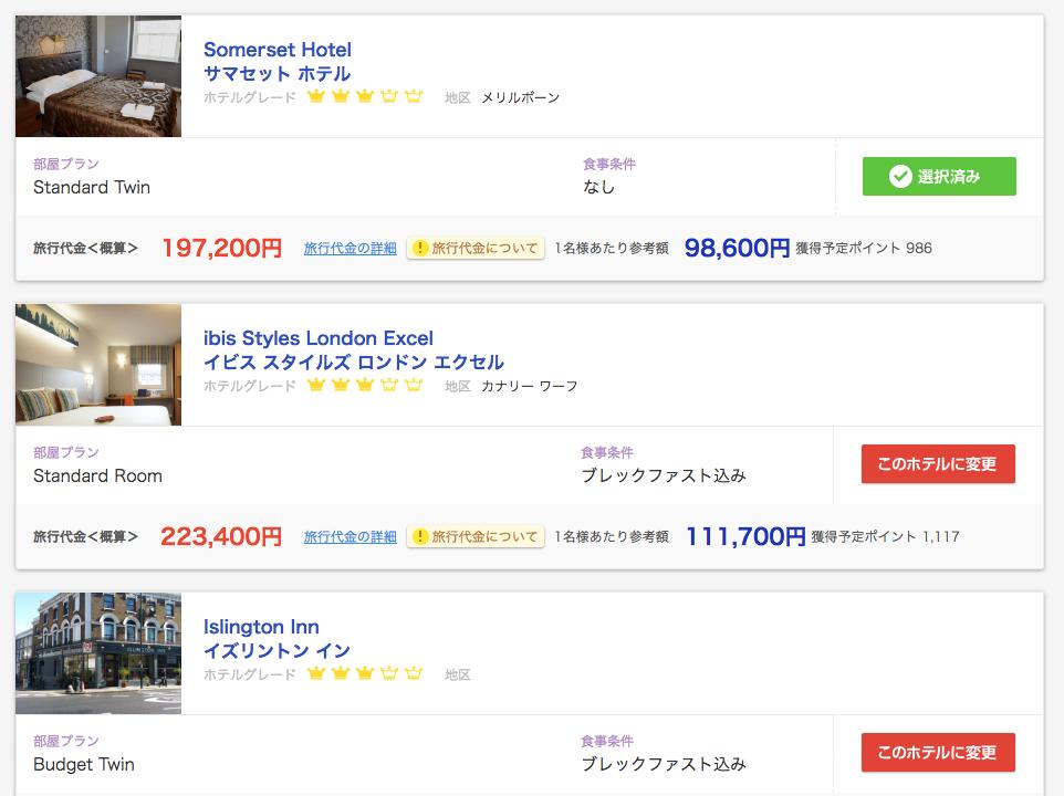 海外JTBダイナミックパッケージのホテル一覧