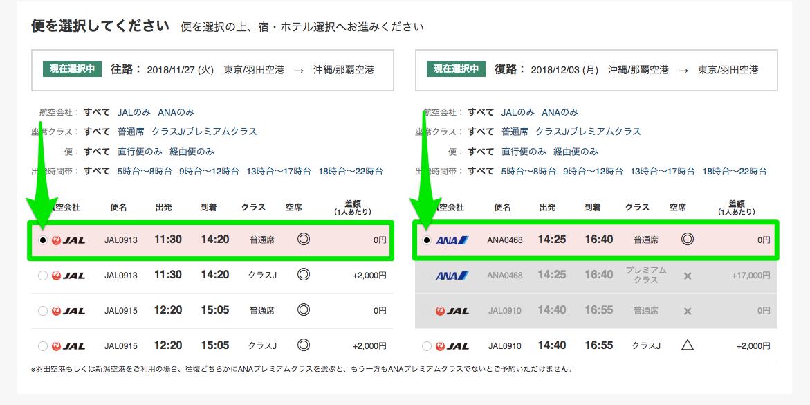 【国内】JTBダイナミックパッケージの航空券選択