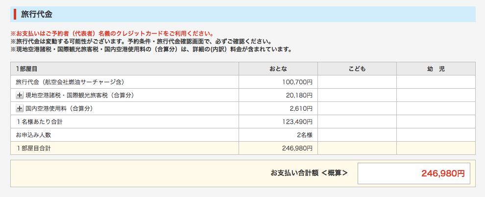 海外JTBダイナミックパッケージの金額