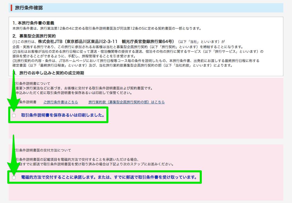 海外JTBダイナミックパッケージの様々な同意書