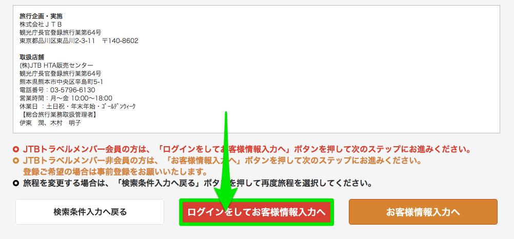 海外JTBダイナミックパッケージの予約へログイン