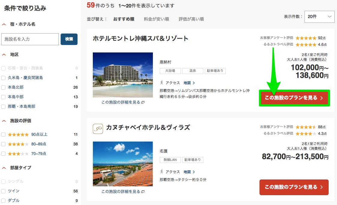 国内JTBダイナミックパッケージのホテル選択