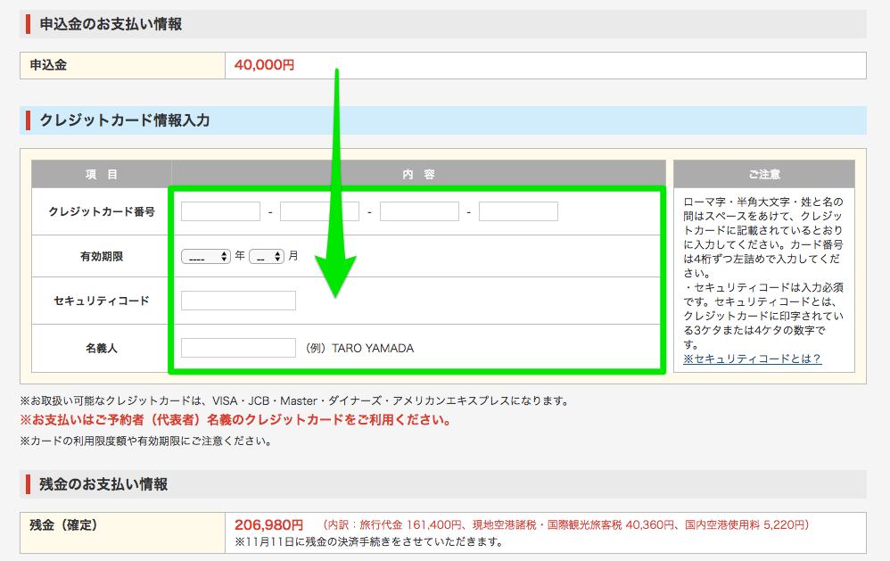 海外JTBダイナミックパッケージの支払い方法入力