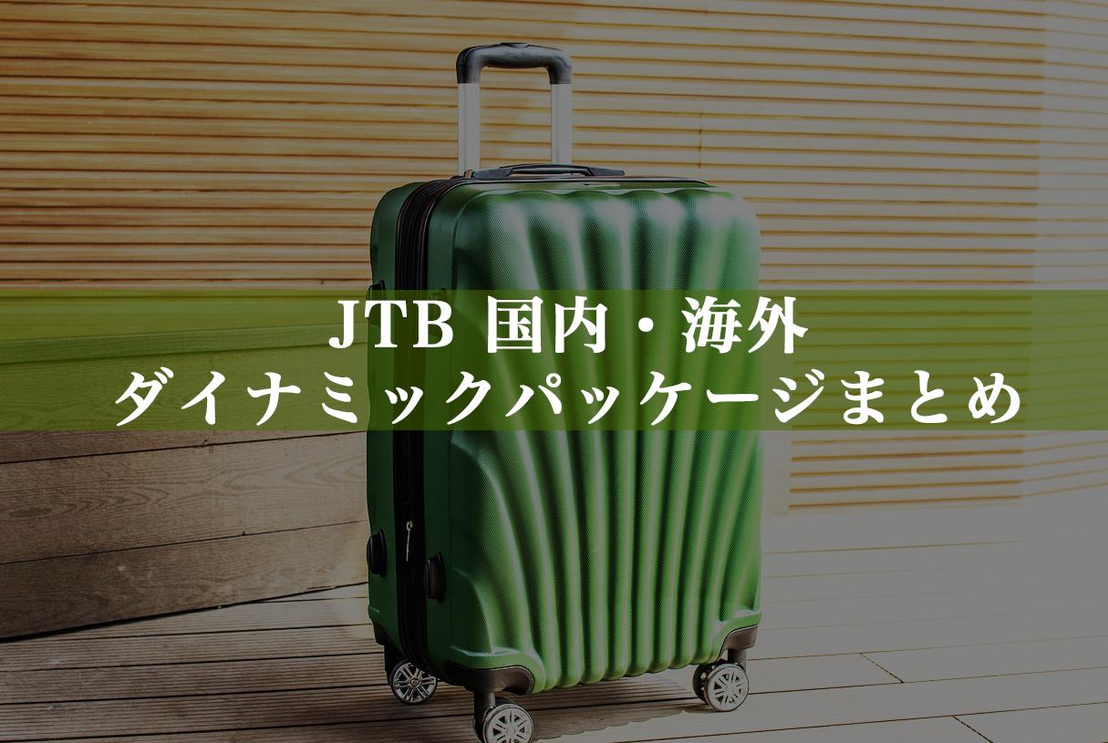 JTB国内・海外ダイナミックパッケージまとめ