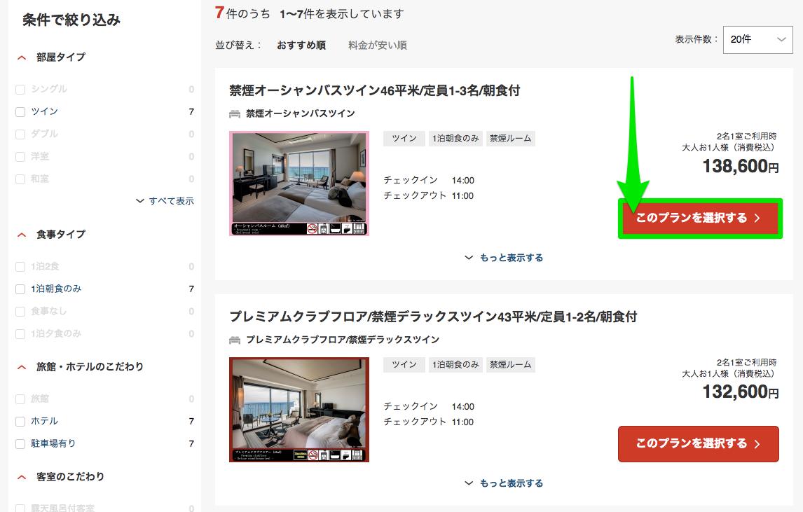 国内JTBダイナミックパッケージのホテルの部屋選択