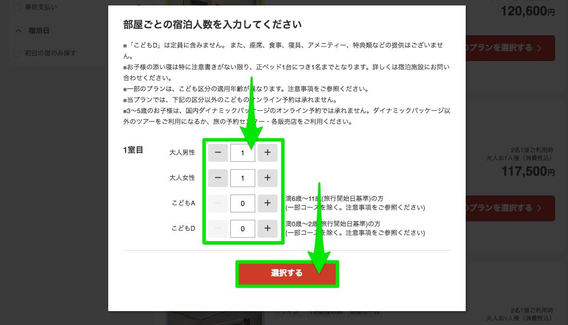 国内JTBダイナミックパッケージの部屋人数選択