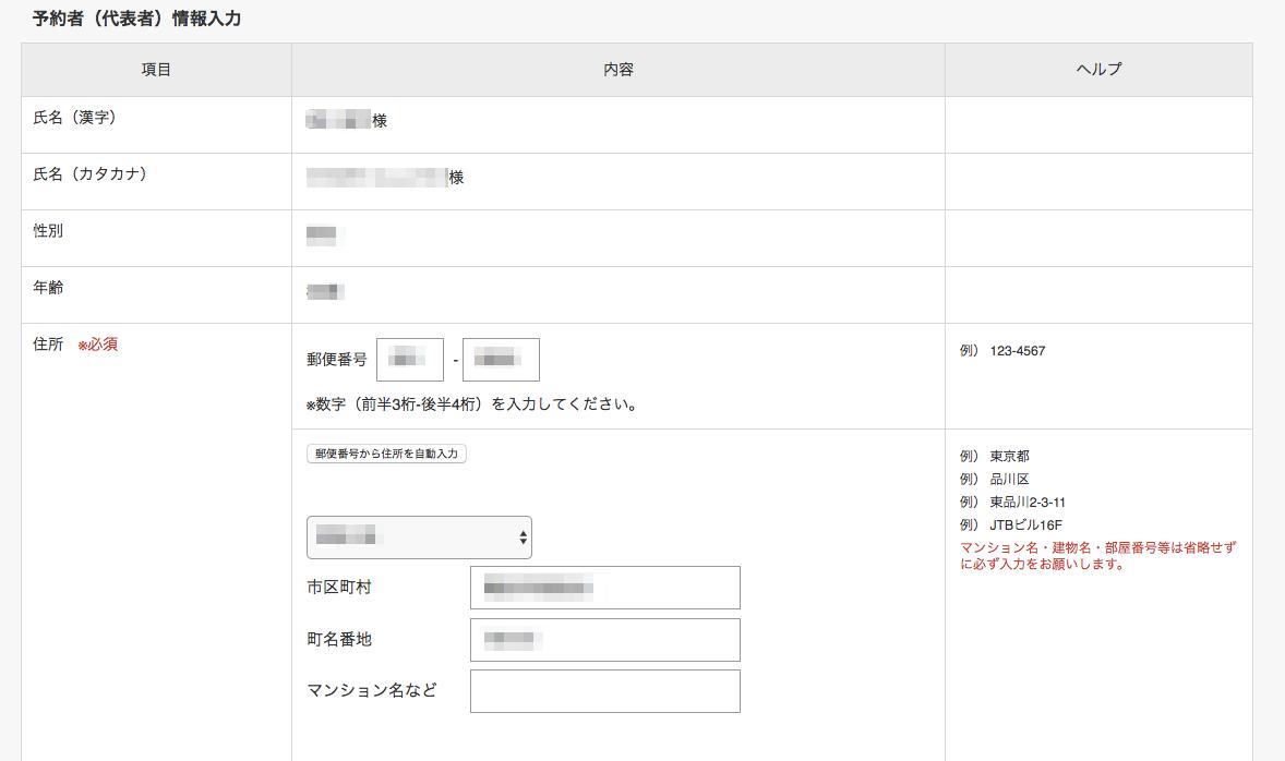 JTB国内ホテルの旅行者情報入力画面