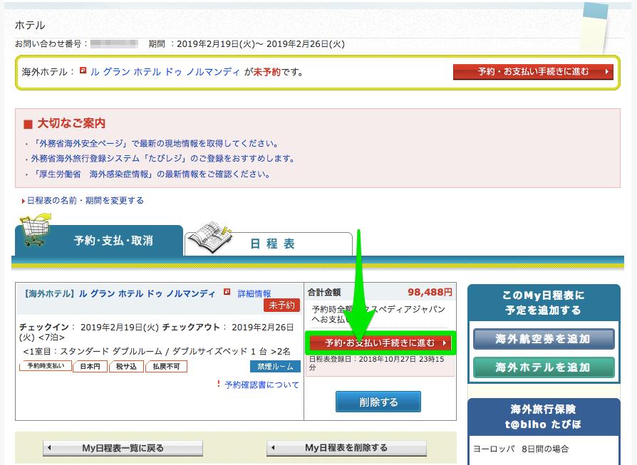 JTB海外ホテルのMy日程帳から予約手続きへ移動