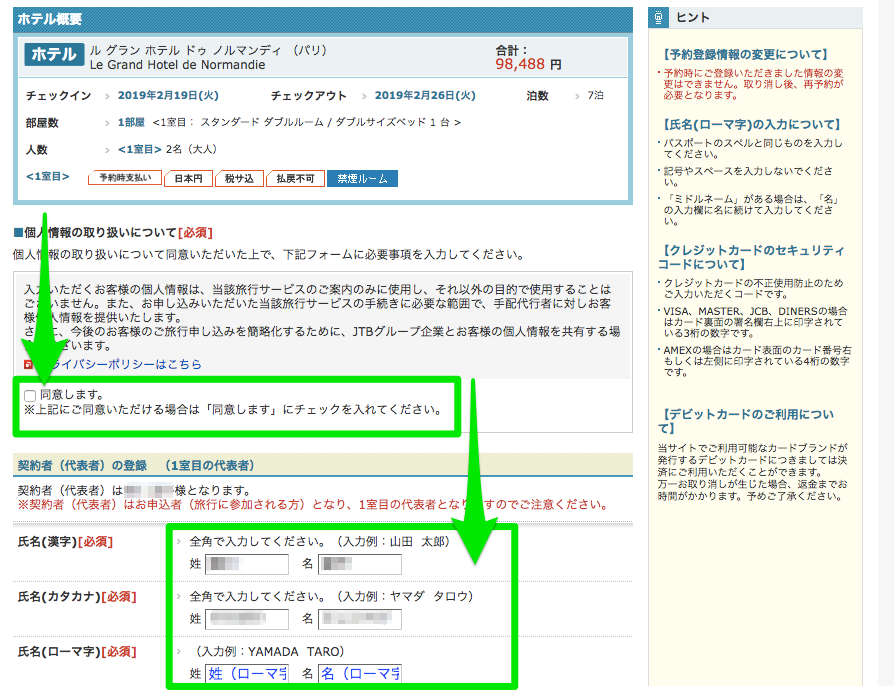 JTB海外ホテル予約の手続き画面